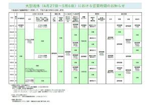 大型連休における営業時間のお知らせ