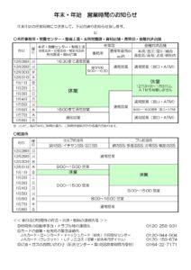 年末・年始 営業時間のお知らせ_page-0001