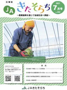JAきたそらち広報7月号納品 1 - コピー